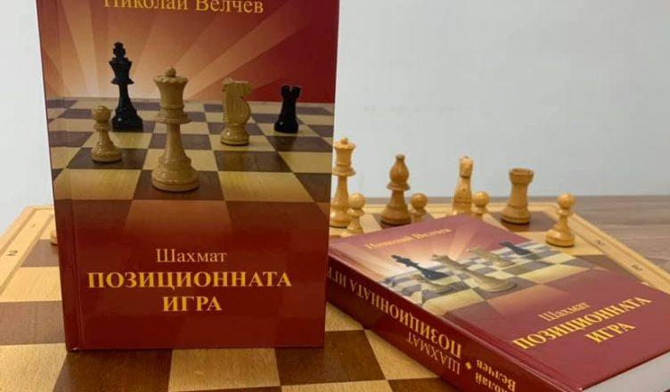 chess shahmat pozicionnata igra